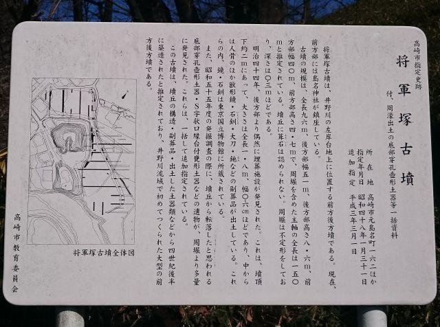 元島名将軍塚古墳 - 古墳マップ